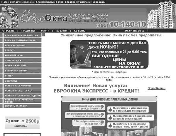 Потерянная структура сайта