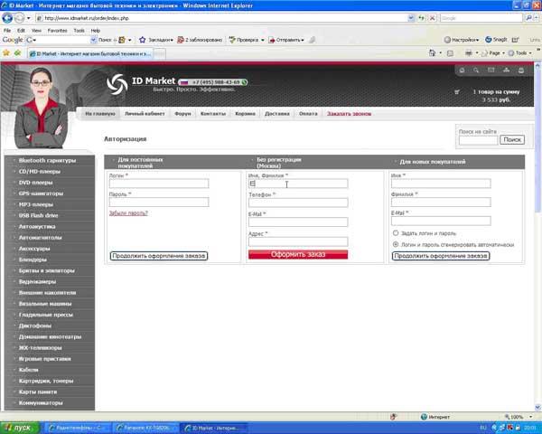Пользователя склоняют к покупке без регистрации